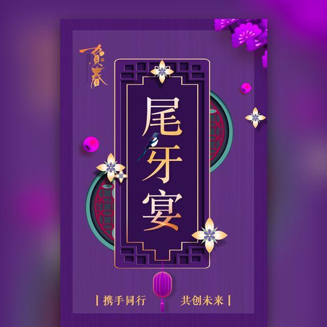 紫色中国风尾牙宴年会邀请函
