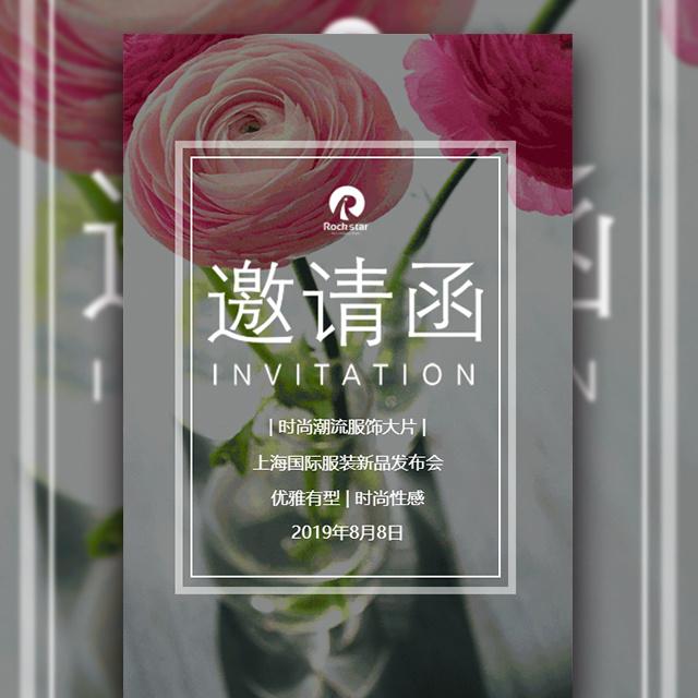 国际服装新品发布会时尚邀请函