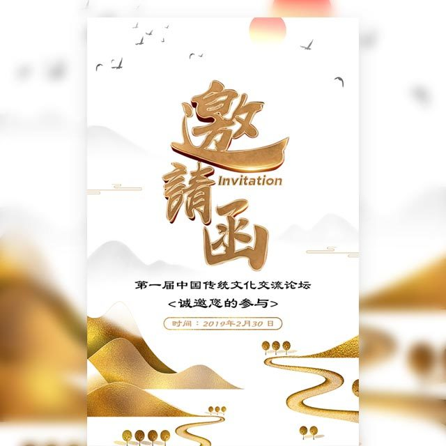 白金高档中国风年度盛典邀请函品牌年会邀请函邀请函