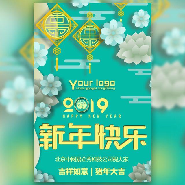清新典雅绿色春节祝福新年贺卡企业祝福