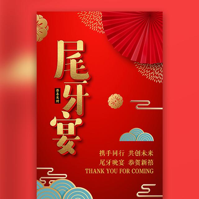 红色中国风尾牙宴年会邀请函