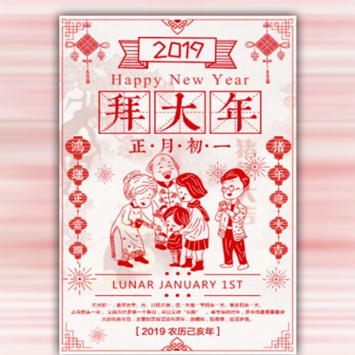 剪纸风年俗春节习俗传统文化宣传拜年祝福放假通知