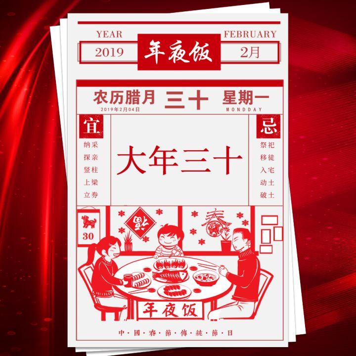 画中画春节习俗年俗介绍拜年祝福答谢贺卡放假通知