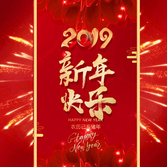 视频中国红新年祝福贺卡新春祝福企业宣传答谢客户