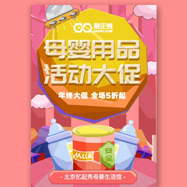 春节母婴用品活动促销母婴实体店新年钜惠盛典