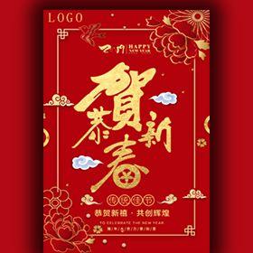 企业新年祝福贺词企业简介宣传产品推广春节放假通知