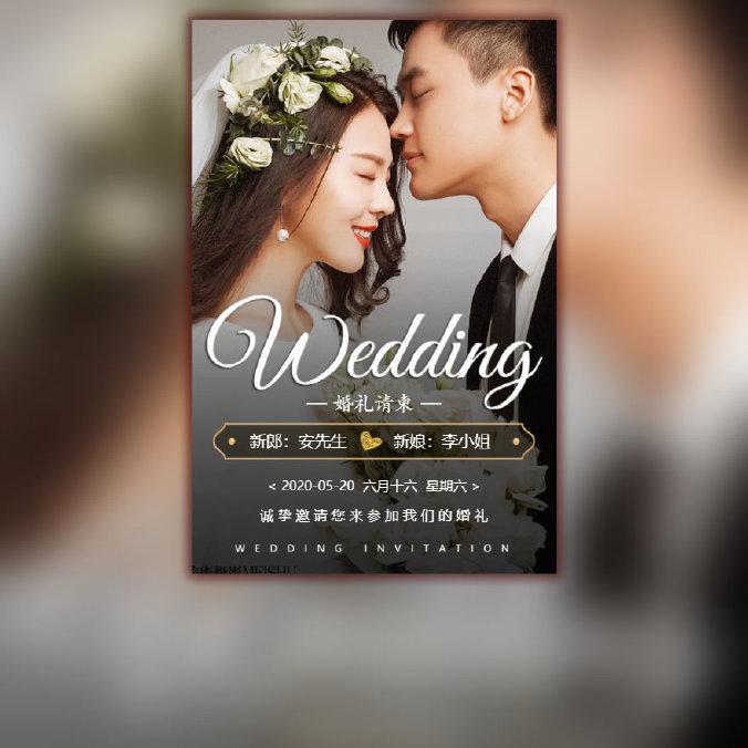 时尚杂志婚礼邀请函高端韩式轻奢创意结婚请柬