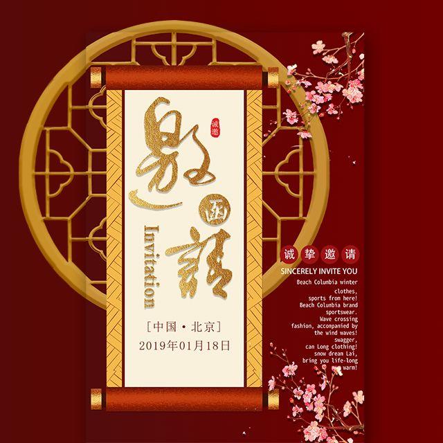 中国红企业年终盛典企业年会邀请函答谢会发布会订货