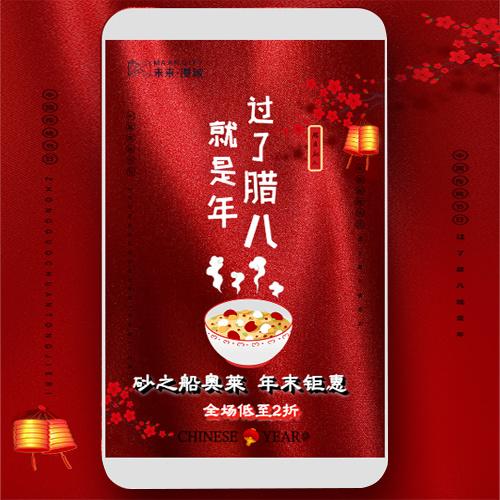 中国风喜庆红金腊八节优惠活动促销