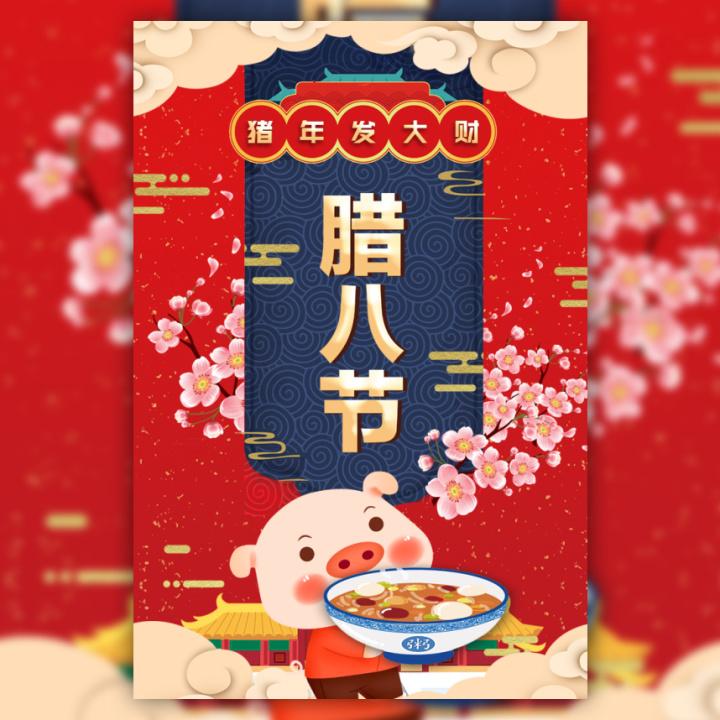 腊八节日祝福贺卡企业宣传活动