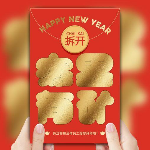 创意红包2019春节猪年祝福贺卡个人企业通用