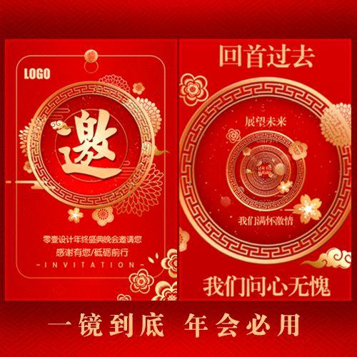 一镜到底中国风红金高端年会邀请函年终盛典