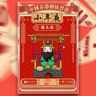 中国春节传统习俗小年腊月二十三