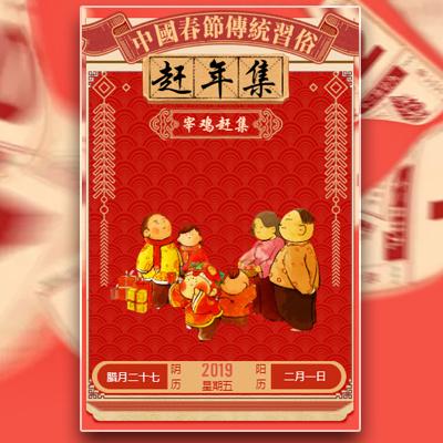 中国春节传统习俗腊月二十七赶年集