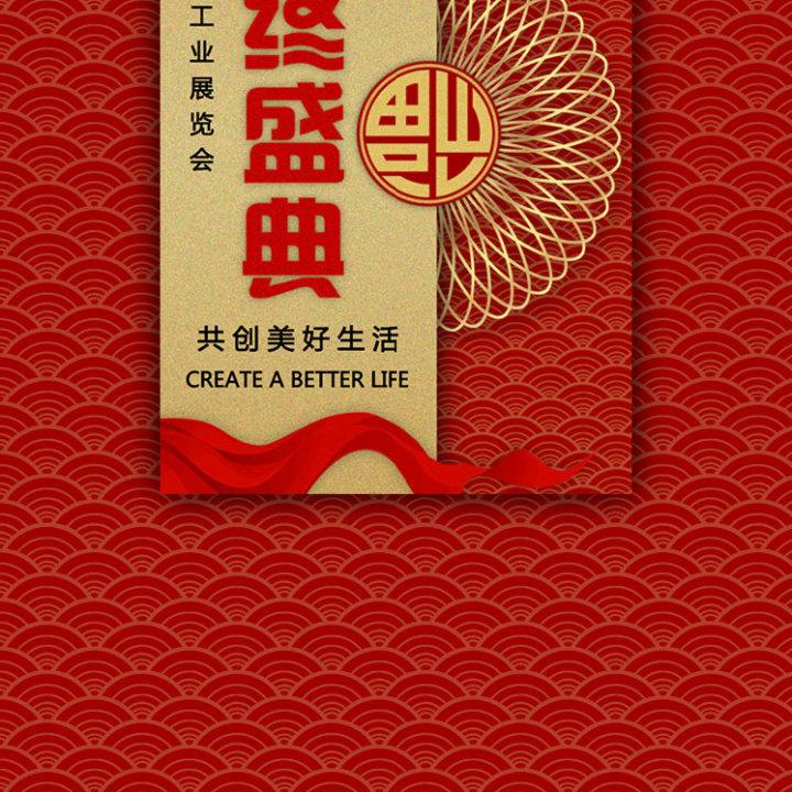 中国红高端年终盛典会议邀请函