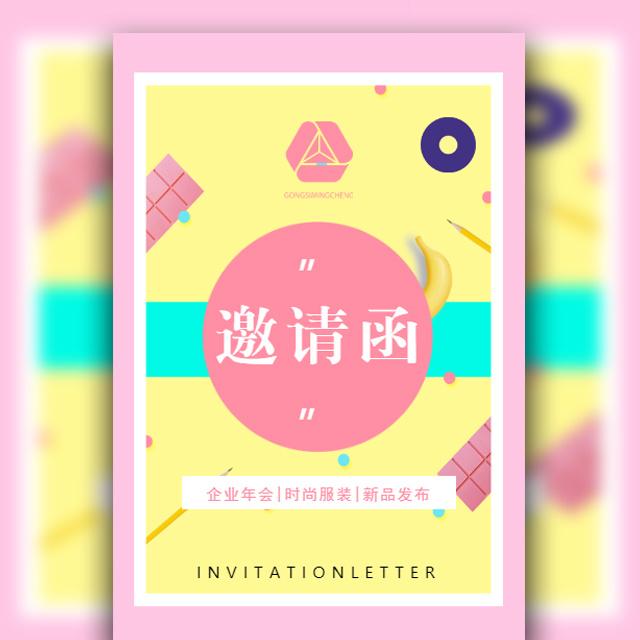 高端清新活动会议服装新品发布邀请函