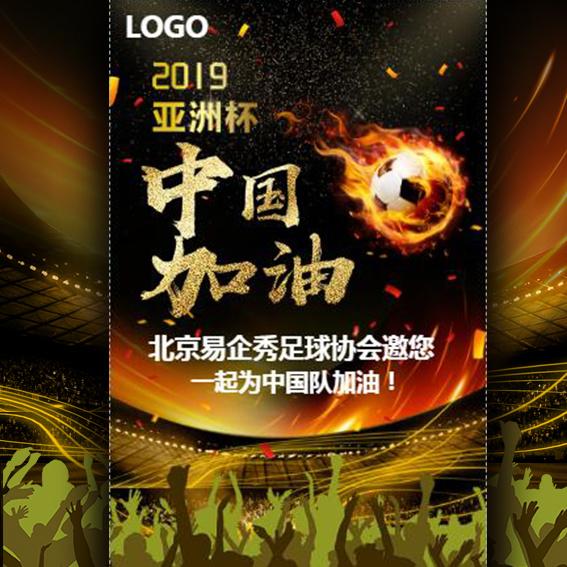 中国队提前晋级亚洲杯16强