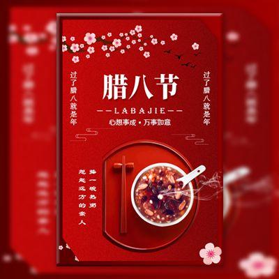 温馨腊八节节日祝福贺卡自媒体宣传
