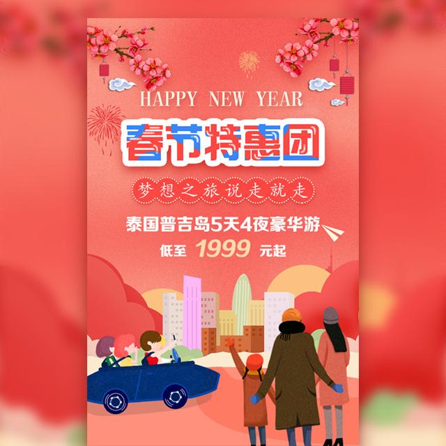 春节旅游春节出行出境游跟团游旅行社推广促销活动