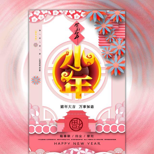 小年祝福企业拜年宣传介绍清新中国风