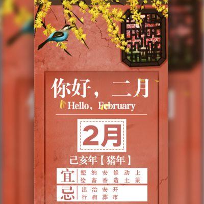 清新你好2月心灵鸡汤励志图文自媒体宣传
