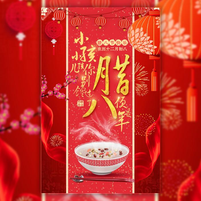 腊八节祝福贺卡企业宣传活动促销通用