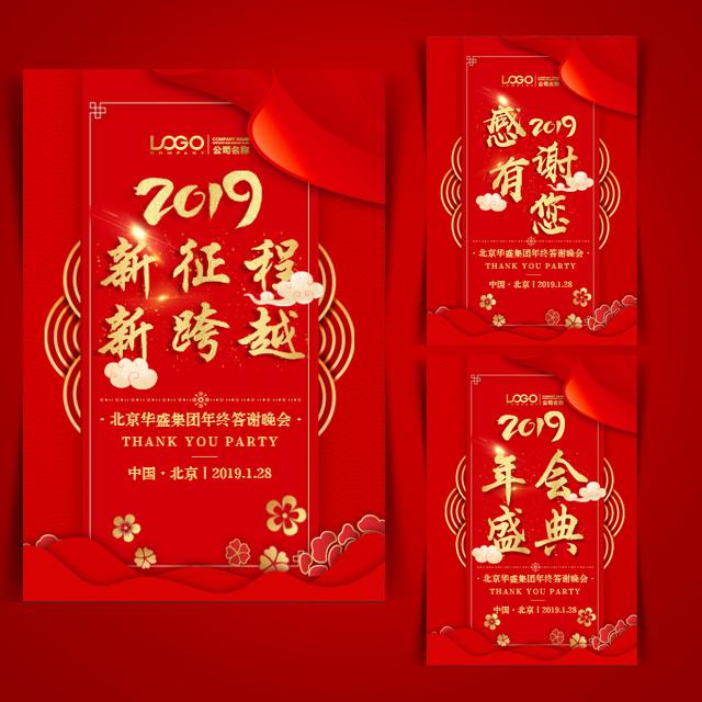 中国红企业年会邀请函答谢晚会新春晚会
