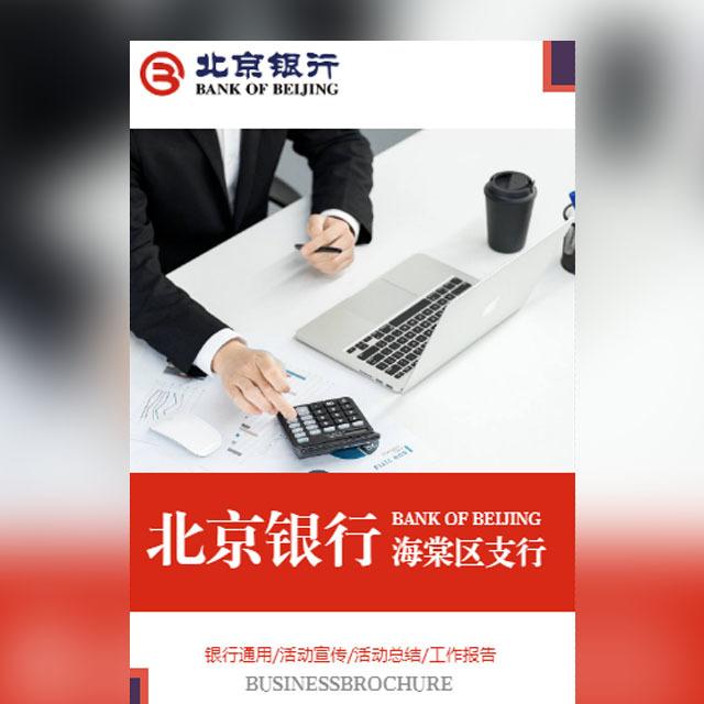 北京银行银行工作总结工行商务企业画册公司