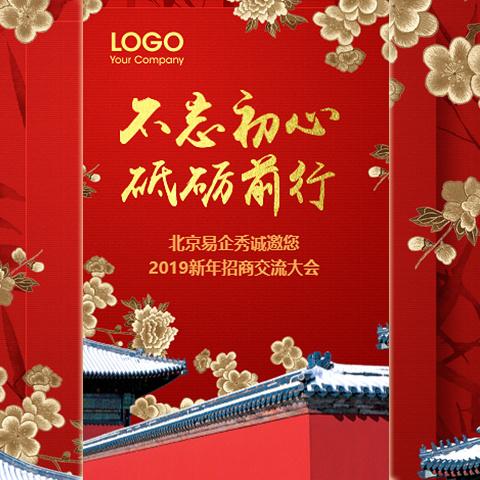 中国风古典红金企业招商邀请函