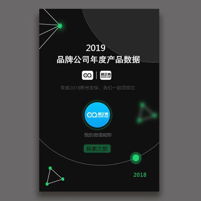 创意互动2019低调的年度产品数据报告