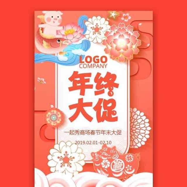 春节年终大促年末清仓商场商家产品促销活动通用模板