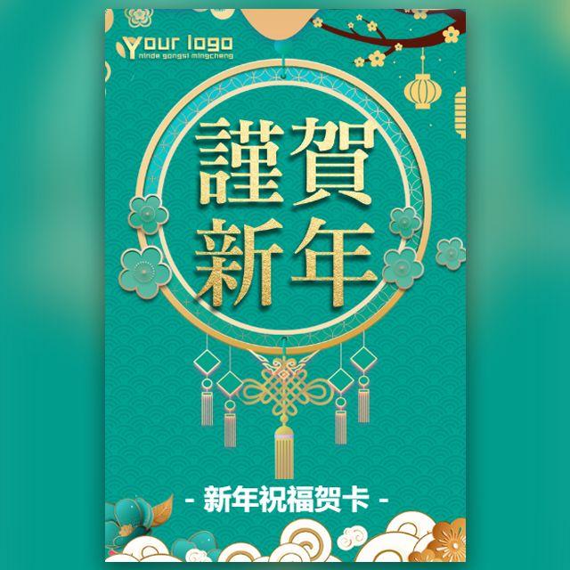 一镜到底清新绿色新年春节祝福贺卡企业祝福
