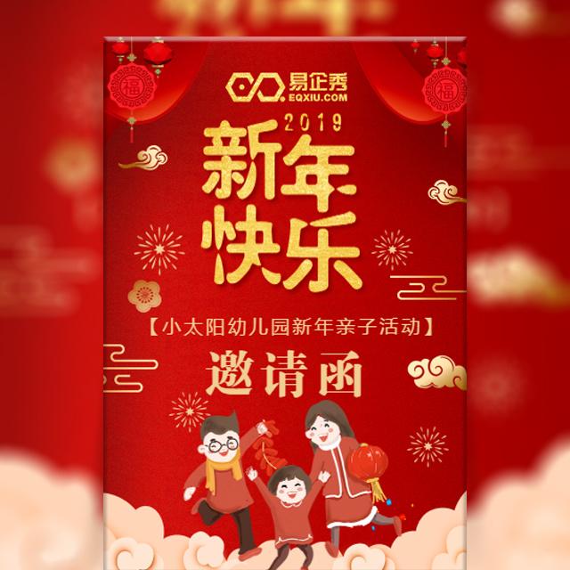 红色喜庆幼儿园新年春节亲子活动邀请函