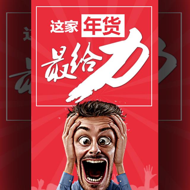 创意抒情商场春节年货促销宣传