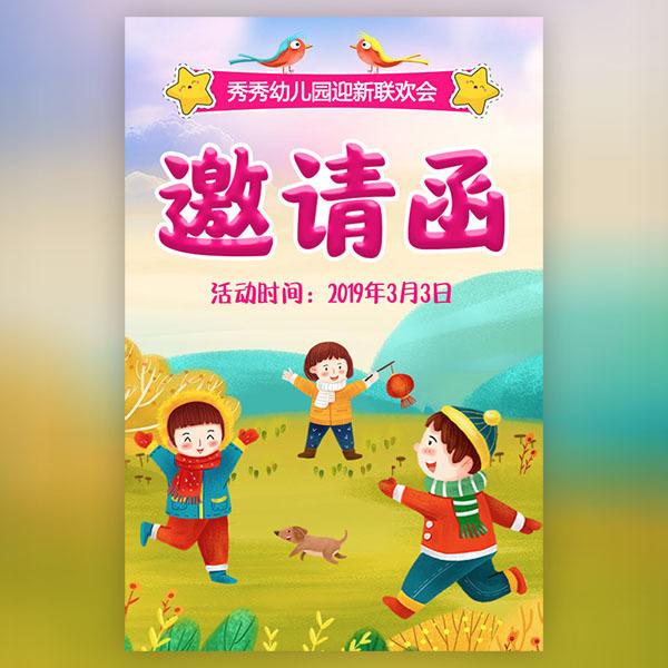 幼儿园亲子活动邀请函开学迎新家长开放日家长会