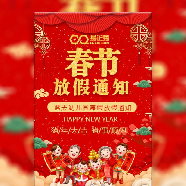 新年春节幼儿园放假通知祝福贺卡