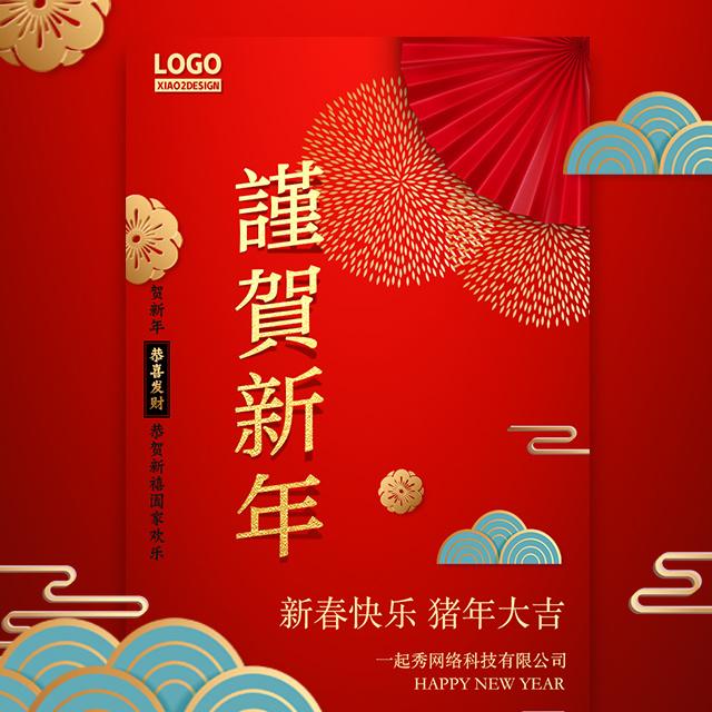 中国红热闹新春企业祝福公司贺卡春节除夕语音通用