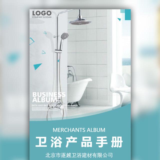 品牌卫浴洁具企业产品手册产品促销活动宣传画册