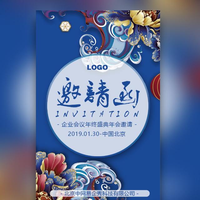 高端复古中国风企业会议会展峰会论坛产品活动邀请函