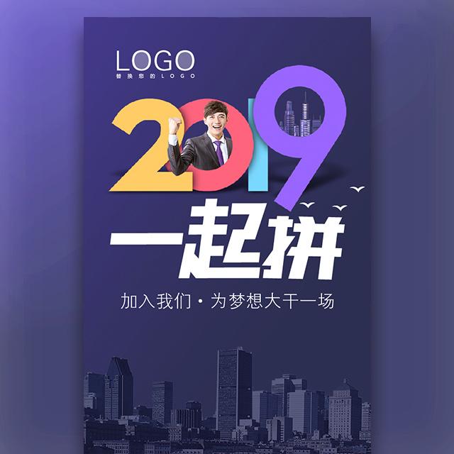新年企业招聘宣传2019一起拼春季招聘公司校园