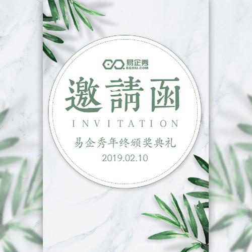 清新绿色大气会议活动邀请函