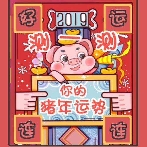 测一测你的2019猪年运势趣味测试促销宣传