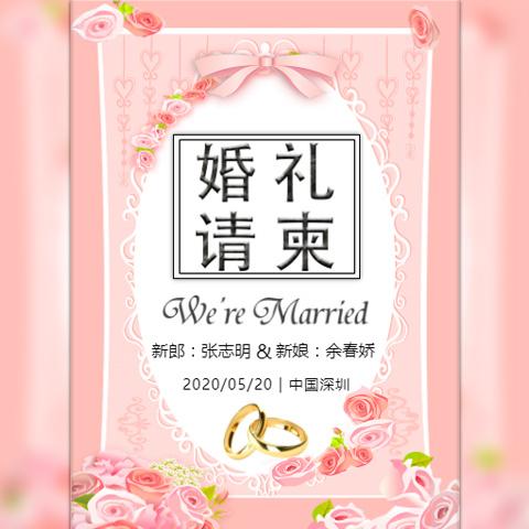 粉色唯美结婚请柬婚礼请帖邀请函
