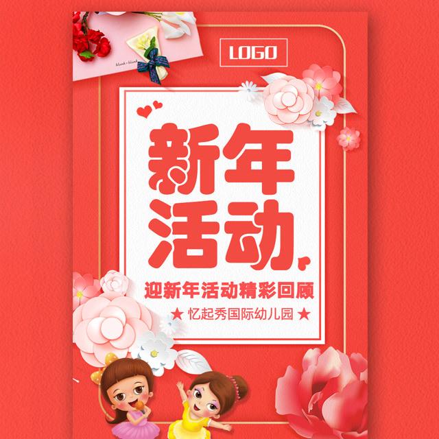 幼儿园新年春节活动相册照片精彩回顾风采祝福弹幕