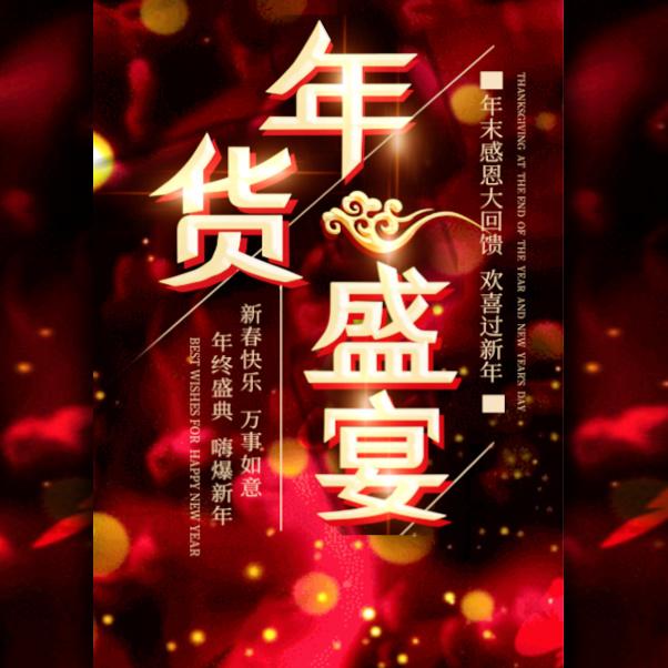 春节新年特卖宣传商场专卖店年货节年终大促销
