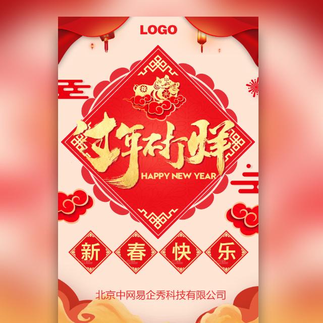 高端喜庆剪纸复古风2019春节活动促销新年祝福贺卡
