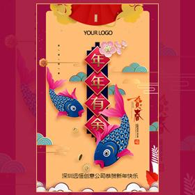 新年祝福企业祝福送客户春节祝福和贺卡放假通知