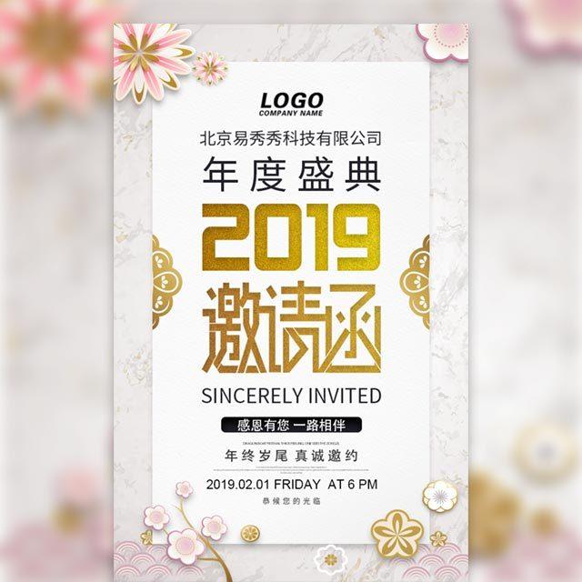 时尚简约通用2019企业年会邀请函公司年度盛典邀请函