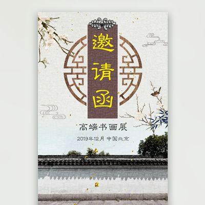创意快闪素雅简约中国风邀请函