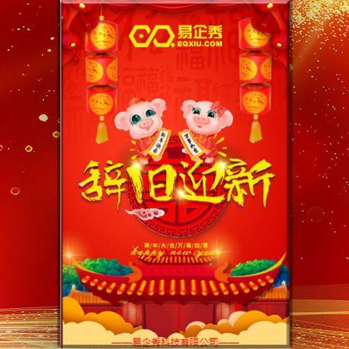 一镜到底春节企业祝福贺卡
